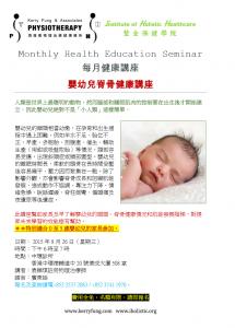 August health talk
