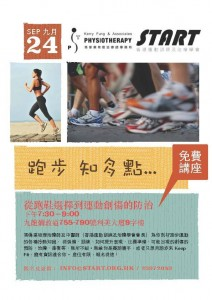 Running_Lecture Sept 15