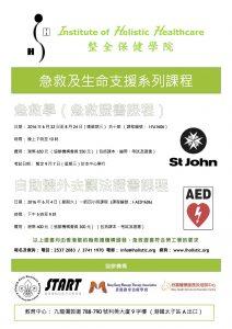 急救及生命支援系列課程2016